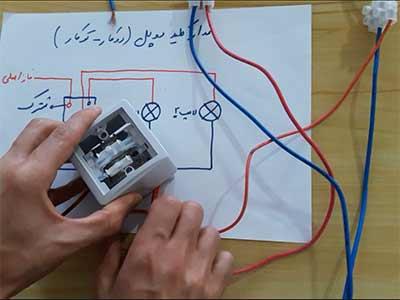 آموزش برق ساختمان | مجموعه فیلم های آموزشی برق کشی