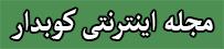 لوگوی مجله اینترنتی کوبدار