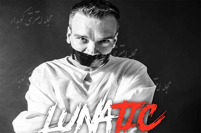 لغات 504 - معنی فارسی واژه lunatic