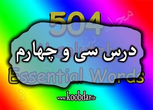 درس سی و چهارم از کتاب 504 واژه ضروری همراه با ترجمه فارسی