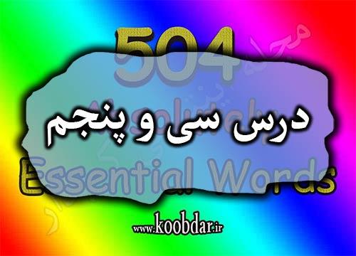 درس سی و پنجم از کتاب 504 واژه ضروری همراه با ترجمه فارسی