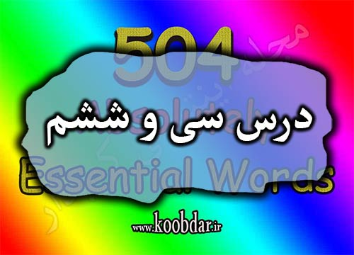504 واژه ضروری زبان انگلیسی: تلفظ، معنی و تصویر لغت (بهترین خودآموز)