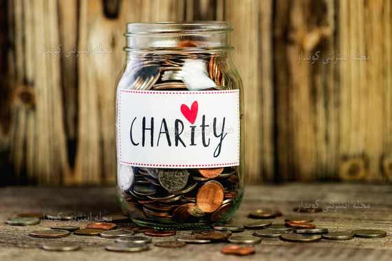 504 واژه ضروری انگلیسی - معنی واژه charity با استفاده از عکس و تصاویر