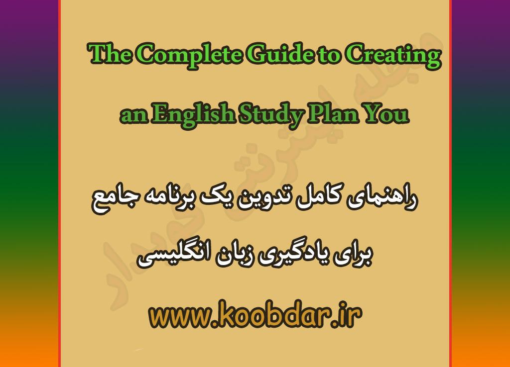برنامه جامع یادگیری زبان