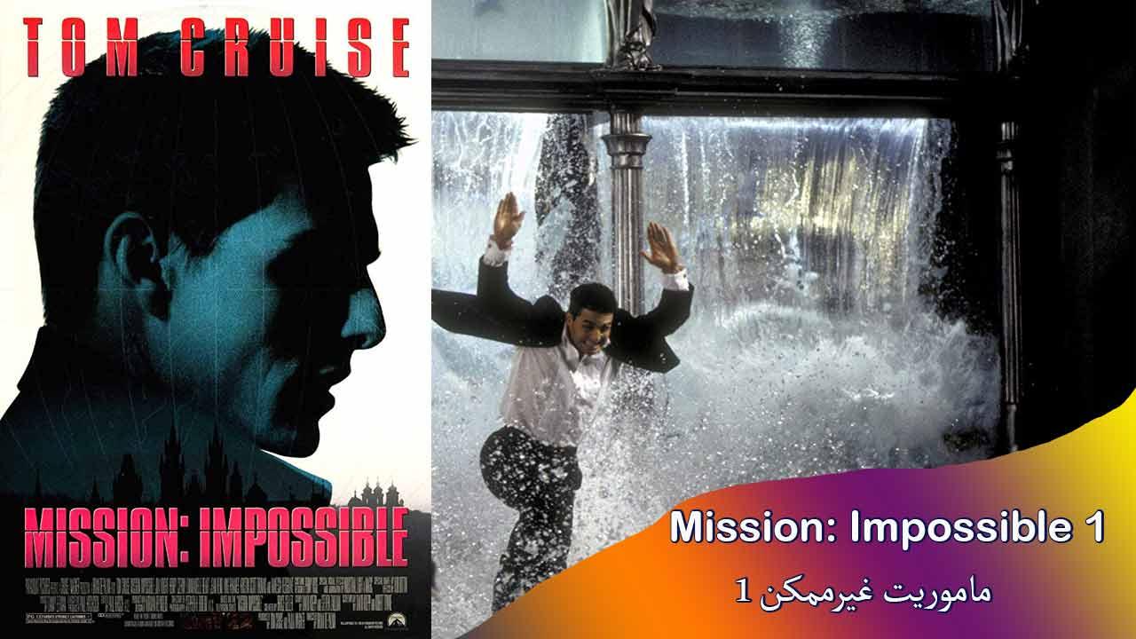 فیلم سینمایی ماموریت غیرممکن قسمت اول