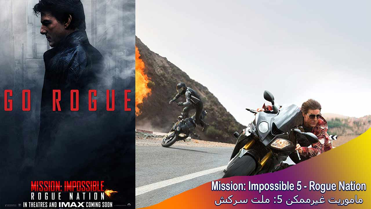 فیلم سینمایی ماموریت غیرممکن قسمت پنجم - ملت سرکش